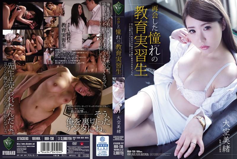 ดูหนังเอ็กซ์ ดูหนังโป๊ฟรี RBD-730 Oosora Mio Porn xxx HD