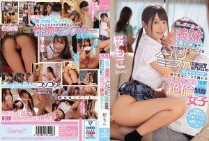 ดูหนังเอ็กซ์ หนังโป๊ Porn xxx  CAWD-153 Sakura Moko CAWD