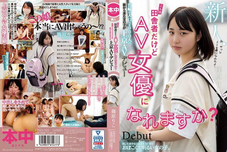 ดูหนังเอ็กซ์ Porn xxx ดูหนังโป๊ใหม่ฟรี HD HND-919 Shinohara Riko