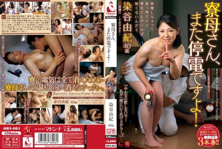 ดูหนังเอ็กซ์ Porn xxx ดูหนังโป๊ใหม่ฟรี HD OBA-084 Someya Yuki
