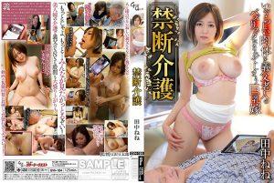 ดูหนังเอ็กซ์ หนังโป๊ Porn xxx  GVH-164 Tanaka Nene tag_movie_group: <span>GVH</span>