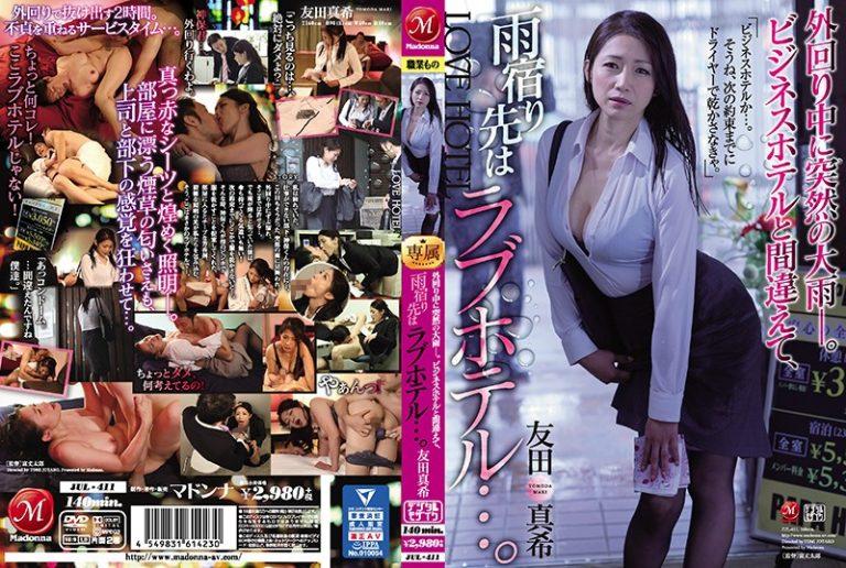ดูหนังเอ็กซ์ Porn xxx ดูหนังโป๊ใหม่ฟรี HD JUL-411 Tomoda Maki
