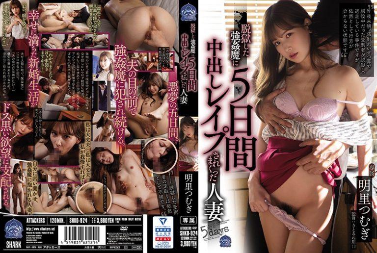 ดูหนังเอ็กซ์ Porn xxx ดูหนังโป๊ใหม่ฟรี HD SHKD-924 Akari Tsumugi