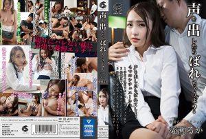 ดูหนังเอ็กซ์ หนังโป๊ Porn xxx  GENM-067 Ase Ruka หนังโป๊ใหม่ 2021