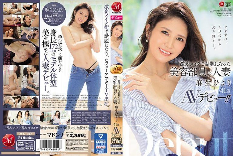 ดูหนังเอ็กซ์ Porn xxx ดูหนังโป๊ใหม่ฟรี HD JUL-421 Asou Hiyori