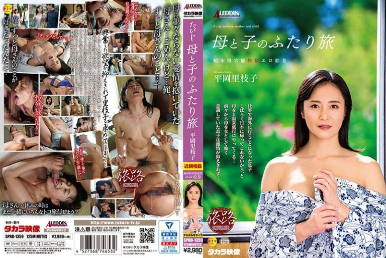 ดูหนังเอ็กซ์ Porn xxx ดูหนังโป๊ใหม่ฟรี HD SPRD-1359 Hiraoka Rieko