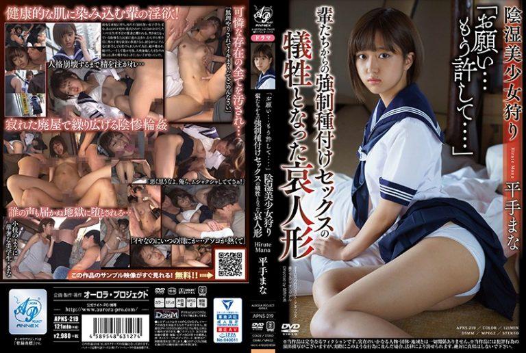ดูหนังเอ็กซ์ Porn xxx ดูหนังโป๊ใหม่ฟรี HD APNS-219 Hirate Mana