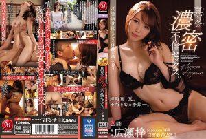 ดูหนังเอ็กซ์ หนังโป๊ Porn xxx  JUL-423 Hirose Azusa tag_star_name: <span>Hirose Azusa</span>