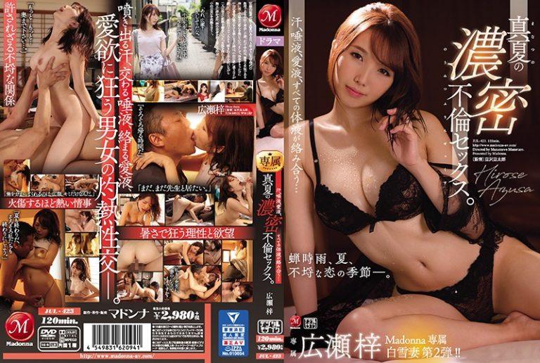 ดูหนังเอ็กซ์ Porn xxx ดูหนังโป๊ใหม่ฟรี HD JUL-423 Hirose Azusa