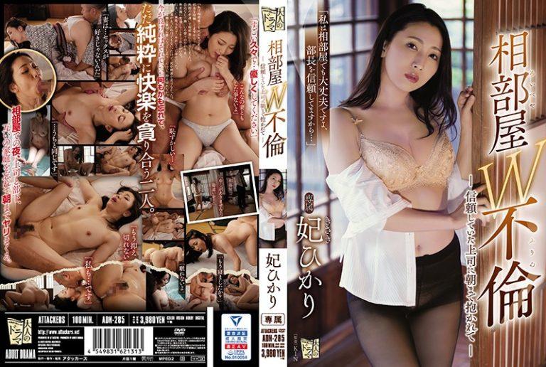 ดูหนังเอ็กซ์ Porn xxx ดูหนังโป๊ใหม่ฟรี HD ADN-285 Iwasa Mei