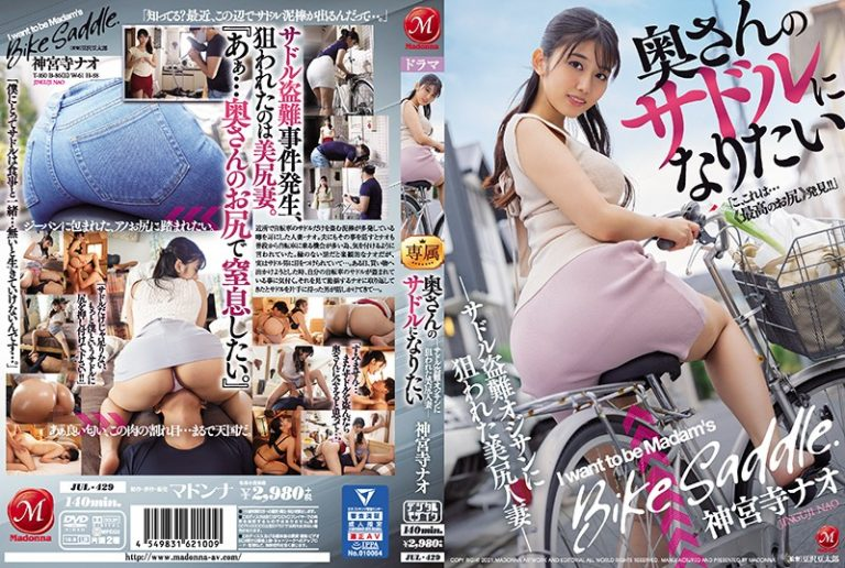 ดูหนังเอ็กซ์ Porn xxx ดูหนังโป๊ใหม่ฟรี HD JUL-429 Jinguuji Nao