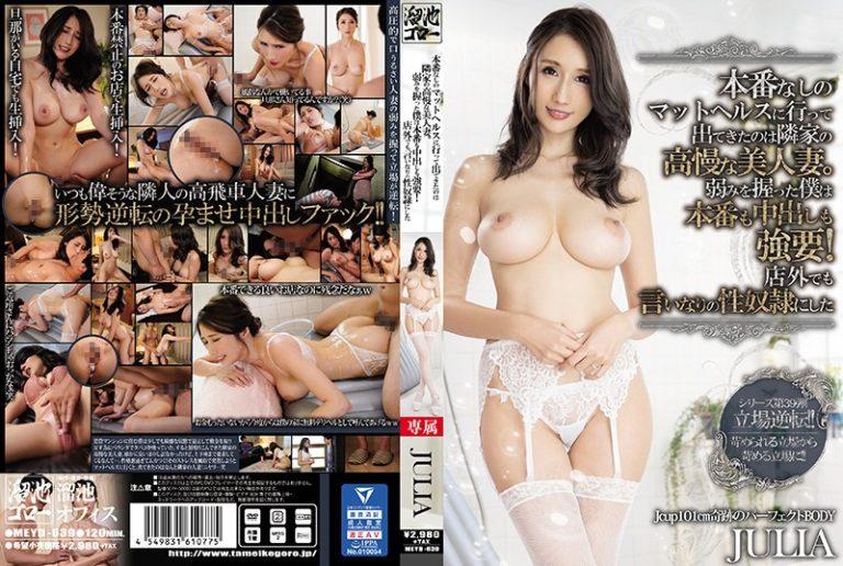 ดูหนังเอ็กซ์ Porn xxx ดูหนังโป๊ใหม่ฟรี HD MEYD-639 Julia