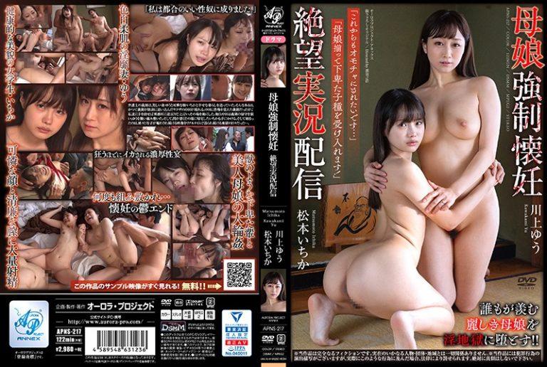 ดูหนังเอ็กซ์ Porn xxx ดูหนังโป๊ใหม่ฟรี HD APNS-217 Kawakami Yuu&Matsumoto Ichika