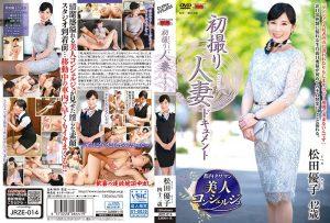 ดูหนังเอ็กซ์ หนังโป๊ Porn xxx  JRZE-014 Matsuda Yuuko ของเล่นหี
