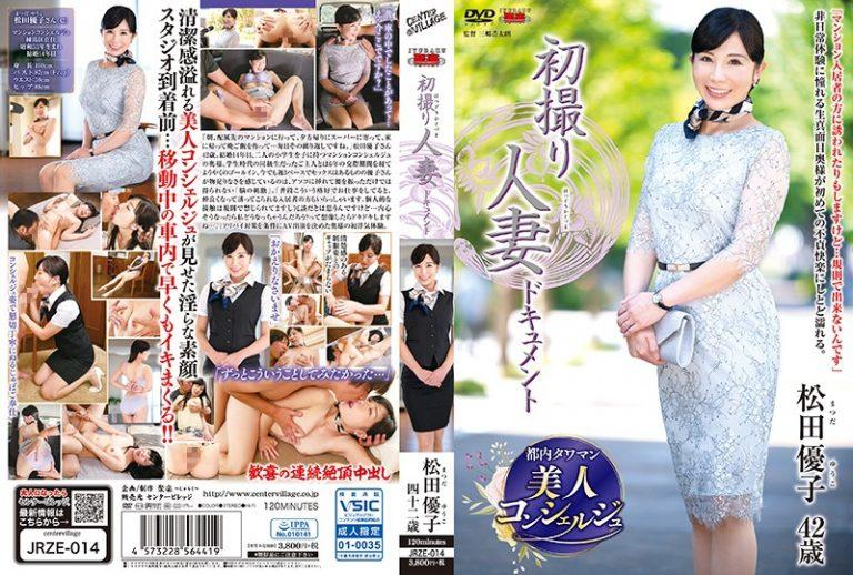 ดูหนังเอ็กซ์ Porn xxx ดูหนังโป๊ใหม่ฟรี HD JRZE-014 Matsuda Yuuko