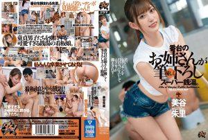 ดูหนังเอ็กซ์ หนังโป๊ Porn xxx  DASD-771 Mitani Akari tag_star_name: <span>Mitani Akari</span>