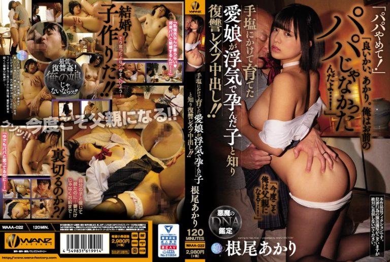 ดูหนังเอ็กซ์ Porn xxx ดูหนังโป๊ใหม่ฟรี HD WAAA-022 Neo Akari