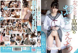 ดูหนังเอ็กซ์ หนังโป๊ Porn xxx  SQTE-347 Otoha Neiro tag_star_name: <span>Otoha Neiro</span>