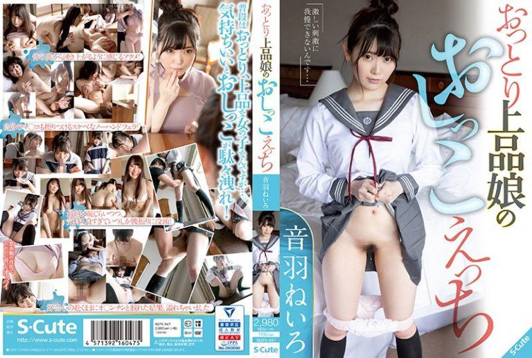 ดูหนังเอ็กซ์ Porn xxx ดูหนังโป๊ใหม่ฟรี HD SQTE-347 Otoha Neiro