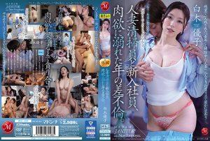 ดูหนังเอ็กซ์ หนังโป๊ Porn xxx  JUL-437 Shiraki Yuuko 2021