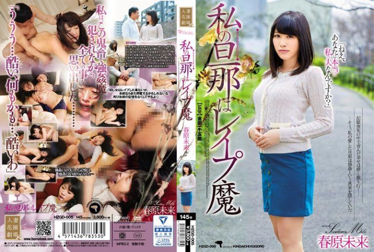 ดูหนังเอ็กซ์ Porn xxx ดูหนังโป๊ใหม่ฟรี HD HZGD-005 Sunohara Miki