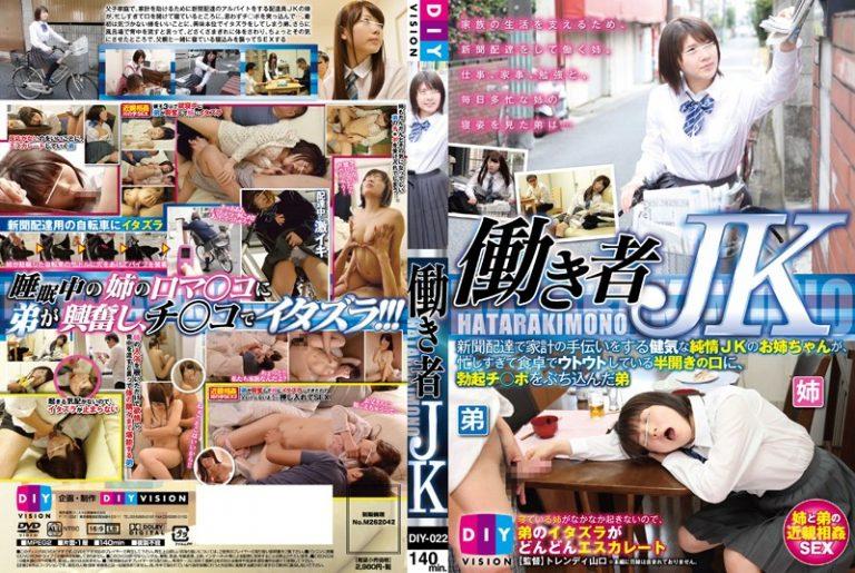 ดูหนังเอ็กซ์ Porn xxx ดูหนังโป๊ใหม่ฟรี HD DIY-022 Mizuki Kokoha&Takanashi Haru