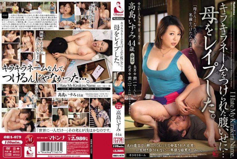 ดูหนังเอ็กซ์ Porn xxx ดูหนังโป๊ใหม่ฟรี HD OBA-079 Takashima Izumi