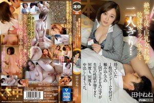 ดูหนังเอ็กซ์ หนังโป๊ Porn xxx  HND-930 Tanaka Nene เย็ดหีหัวหน้า