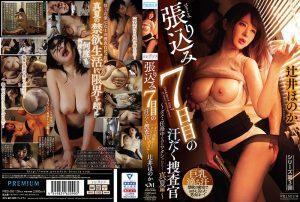 ดูหนังเอ็กซ์ หนังโป๊ Porn xxx  PRED-283 Tsujii Honoka ขืนใจเพื่อน