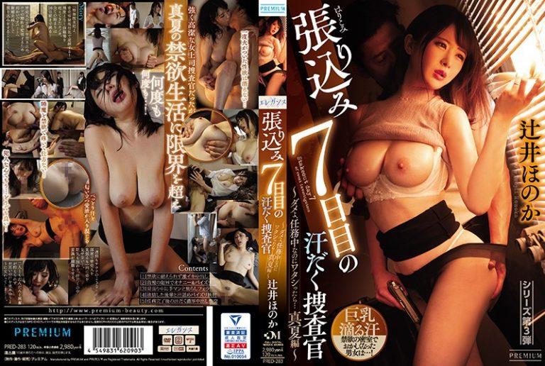 ดูหนังเอ็กซ์ Porn xxx ดูหนังโป๊ใหม่ฟรี HD PRED-283 Tsujii Honoka