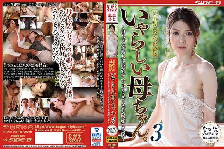 ดูหนังเอ็กซ์ Porn xxx ดูหนังโป๊ใหม่ฟรี HD NSPS-954 Yonezu Hibiki
