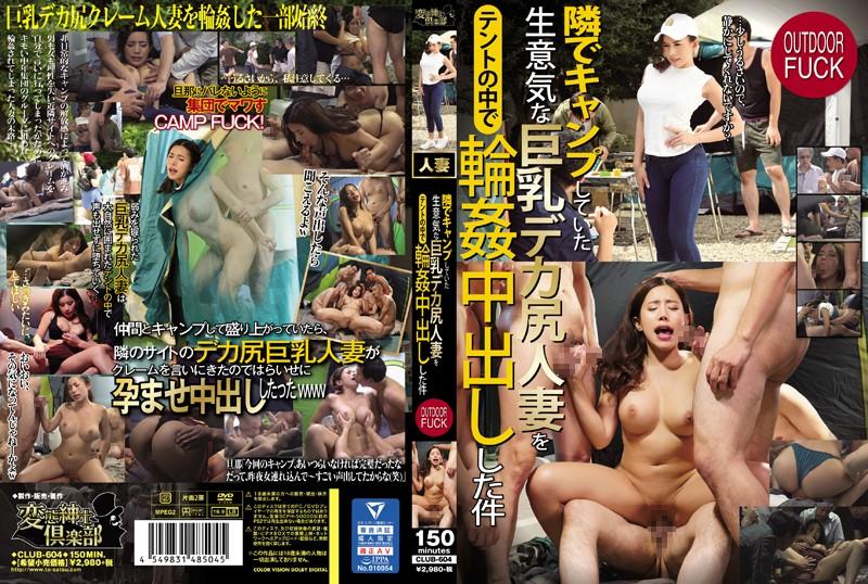 ดูหนังเอ็กซ์ ดูหนังโป๊ฟรี CLUB-604 Kashiwagi Kurumi Porn xxx HD