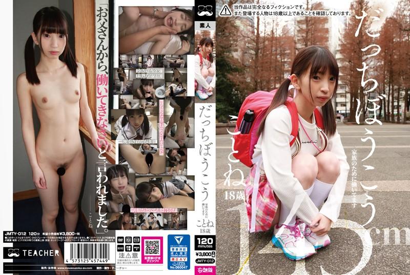 ดูหนังเอ็กซ์ ดูหนังโป๊ฟรี JMTY-012 Fuyue Kotone Porn xxx HD