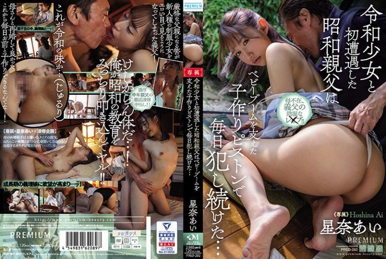 ดูหนังเอ็กซ์ Porn xxx ดูหนังโป๊ใหม่ฟรี HD PRED-282 Hoshina Ai