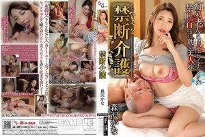 ดูหนังเอ็กซ์ หนังโป๊ Porn xxx  GVH-192 Iioka Kanako GVH-192
