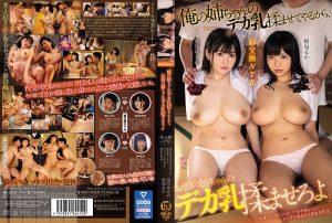 ดูหนังเอ็กซ์ หนังโป๊ Porn xxx  EBOD-794 Inaba Ruka&Nagisa Yukino tag_star_name: <span>Nagisa Yukino</span>