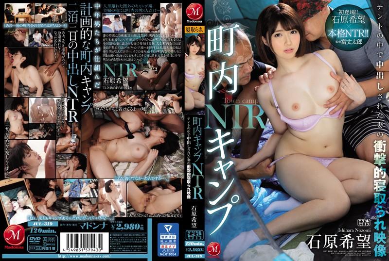 ดูหนังเอ็กซ์ ดูหนังโป๊ฟรี JUL-319 Ishihara Nozomi Porn xxx HD