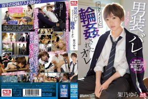 ดูหนังเอ็กซ์ หนังโป๊ Porn xxx  SSNI-966 Kano Yura tag_movie_group: <span>SSNI</span>