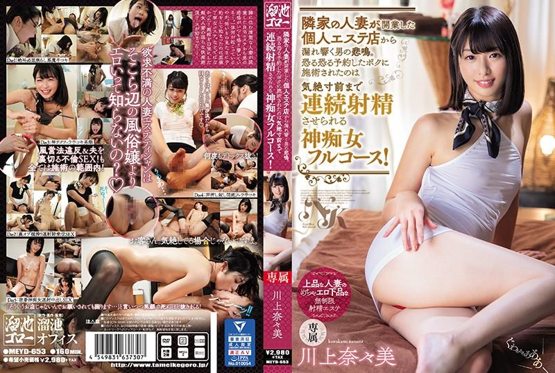 ดูหนังเอ็กซ์ ดูหนังโป๊ฟรี MEYD-653 Kawakami Nanami Porn xxx HD