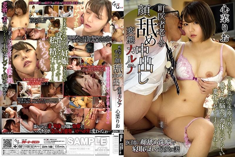 ดูหนังเอ็กซ์ ดูหนังโป๊ฟรี GVH-188 Kokona Rio Porn xxx HD