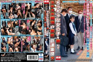 ดูหนังเอ็กซ์ หนังโป๊ Porn xxx  NHDTB-489 Maina Miku&Okabe Riisa&Toyonaka Arisu tag_movie_group: <span>NHDTB</span>