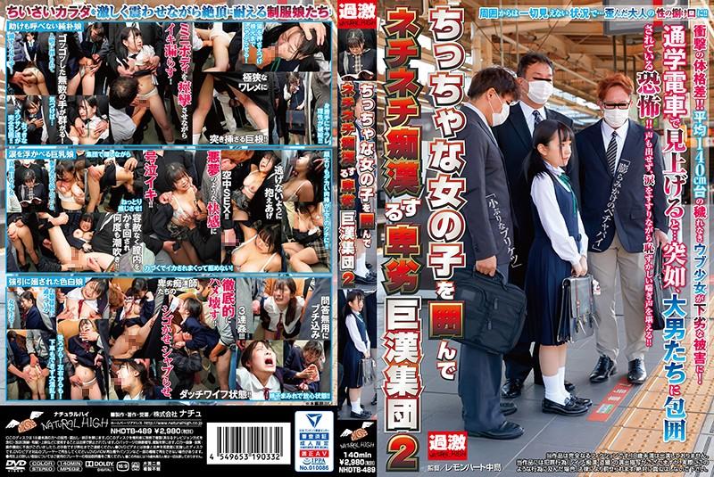 ดูหนังเอ็กซ์ ดูหนังโป๊ฟรี NHDTB-489 Maina Miku&Okabe Riisa&Toyonaka Arisu Porn xxx HD