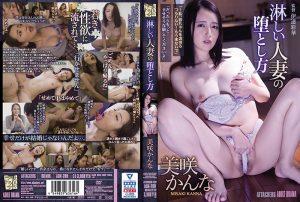 ดูหนังเอ็กซ์ หนังโป๊ Porn xxx  ADN-289 Misaki Kanna ADN-289