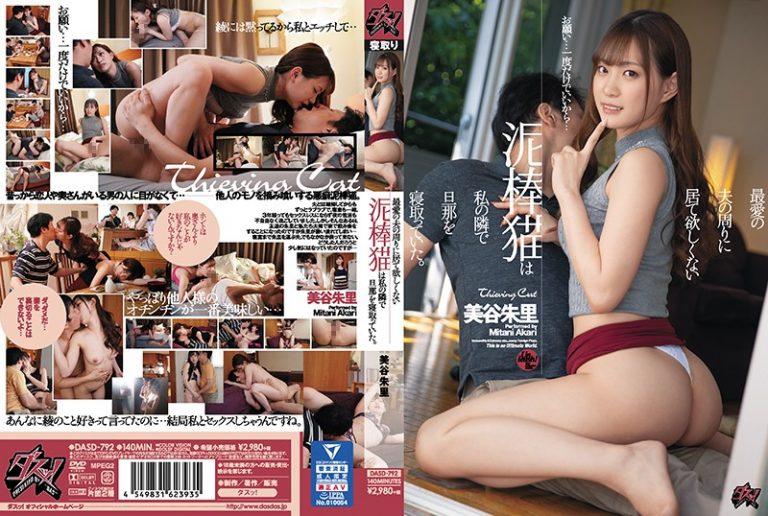 ดูหนังเอ็กซ์ Porn xxx ดูหนังโป๊ใหม่ฟรี HD DASD-792 Mitani Akari