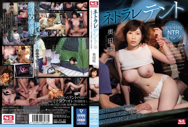 ดูหนังเอ็กซ์ ดูหนังโป๊ฟรี SSNI-690 Okuda Saki Porn xxx HD