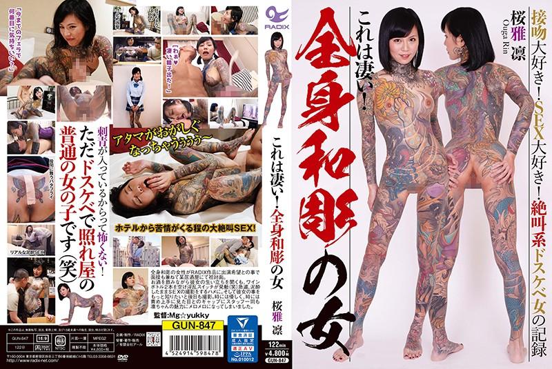 ดูหนังเอ็กซ์ ดูหนังโป๊ฟรี GUN-847 Sakura Garin Porn xxx HD