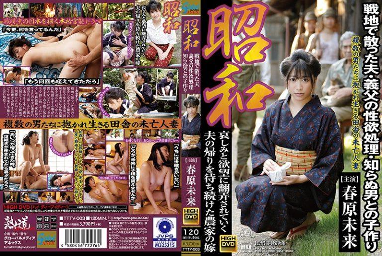 ดูหนังเอ็กซ์ Porn xxx ดูหนังโป๊ใหม่ฟรี HD TTTV-003 Sunohara Miki