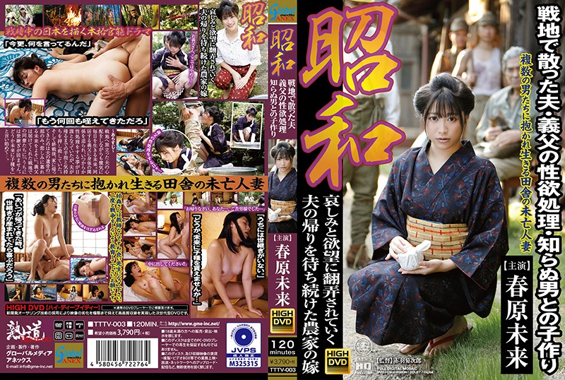 ดูหนังเอ็กซ์ ดูหนังโป๊ฟรี TTTV-003 Sunohara Miki Porn xxx HD