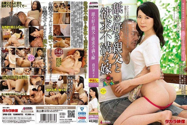 ดูหนังเอ็กซ์ Porn xxx ดูหนังโป๊ใหม่ฟรี HD SPRD-1376 Takamiya Nanako