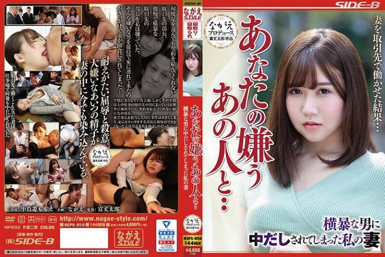 ดูหนังเอ็กซ์ Porn xxx ดูหนังโป๊ใหม่ฟรี HD NSPS-959 Takanashi Momoe